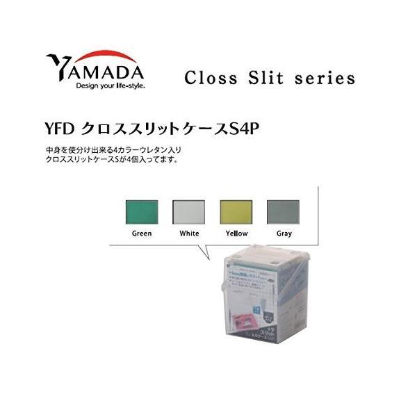 クロススリットケース 4P S 4カラー 山田化学