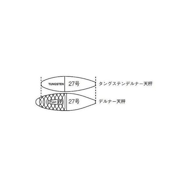富士工業 タングステンデルナー天秤 25号