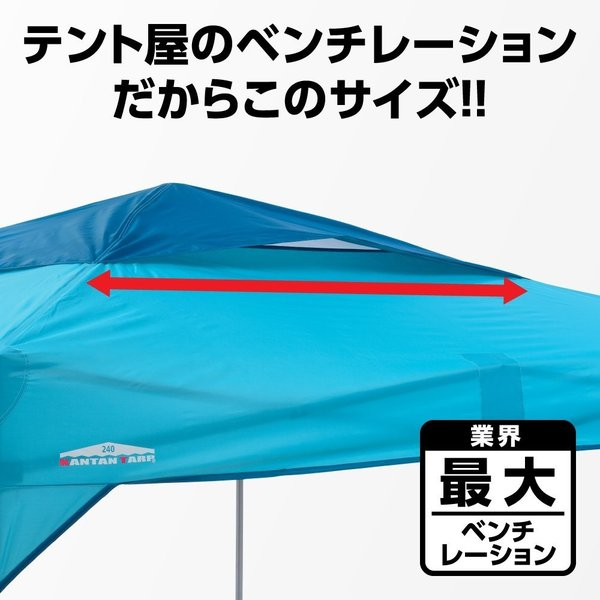 カンタンタープ300専用天幕ベンチレーション・ブルー フレーム別売 KTRF300-VLB 3m caply 04