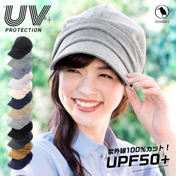 帽子 レディース キャスケット UPF50+ UVハット秋 冬 | イロドリ irodori (YP)|caponspotz