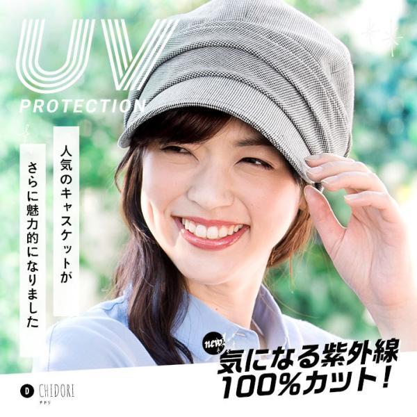 帽子 レディース キャスケット UPF50+ UVハット秋 冬 | イロドリ irodori (YP)|caponspotz|02