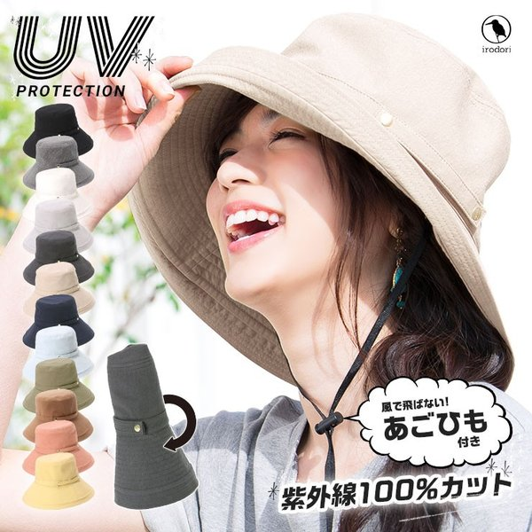 帽子 レディース 春 夏 UVカット UPF50+ コットン ハット | イロドリ irodori (MB)|caponspotz