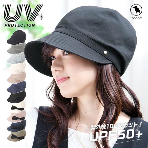 帽子レディースキャスケットUPF50+UVハット春夏|イロドリirodori(MB)