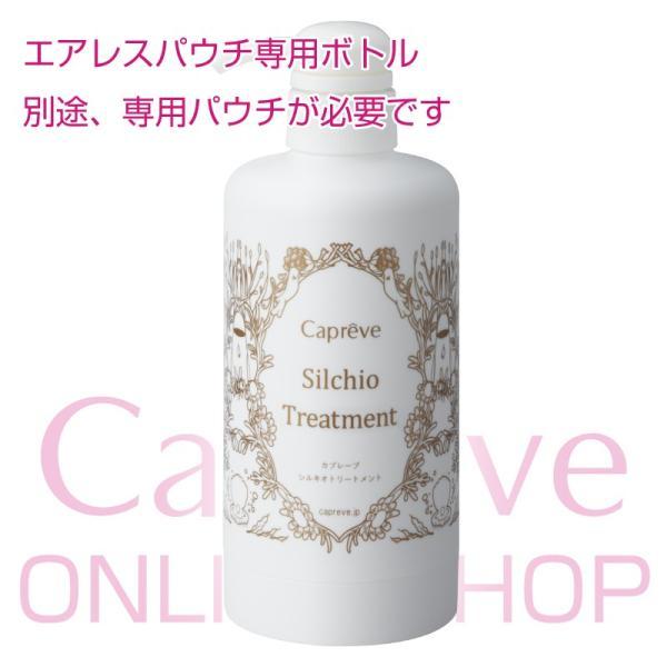 シルキオトリートメント 専用ボトル|capreve-online|03