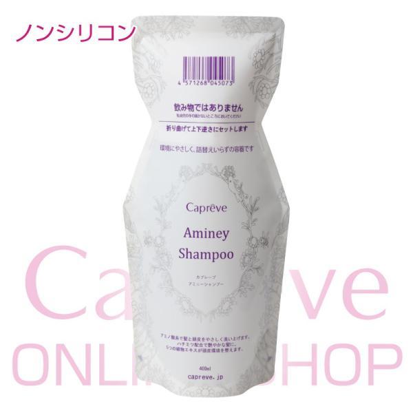 アミニーシャンプー パウチ [400mL] capreve-online 03
