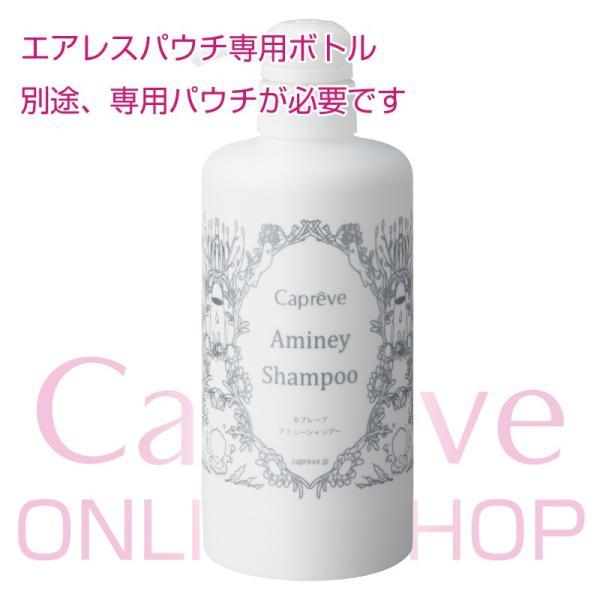 アミニーシャンプー 専用ボトル|capreve-online|03