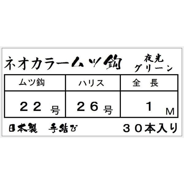 むつ鈎ネオカラー仕掛け☆鈎22号・ハリス26号・1M(夜光グリーン) ☆単体ならレターパック対応できます☆