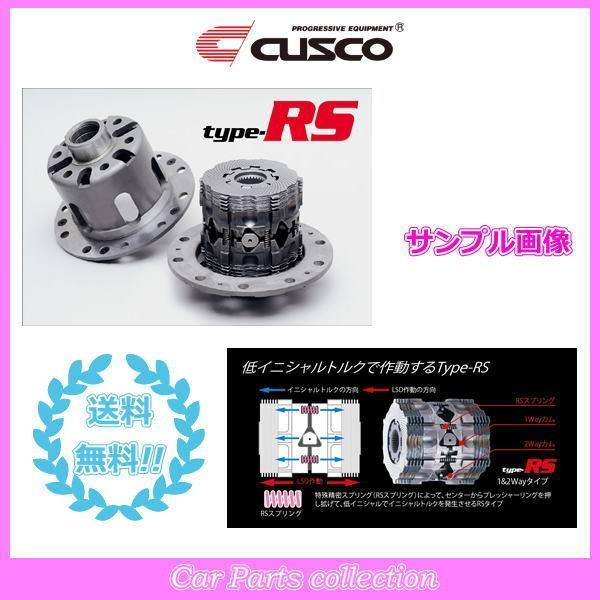 ランサーエボリューション 3 CE9A(1995/02?1996/07) 4G63 2000T/4WD クスコ LSD type RS フロント用 LSD 134 C15(要詳細確認)|car-cpc2|01