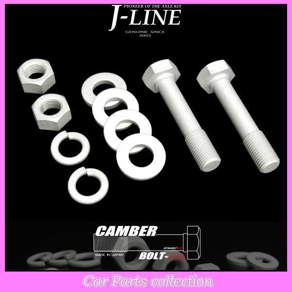J-LINE(ジェーライン) キャンバーボルト プロ 鬼キャンタイプ CB12KO(2本セット)(要詳細確認)|car-cpc2