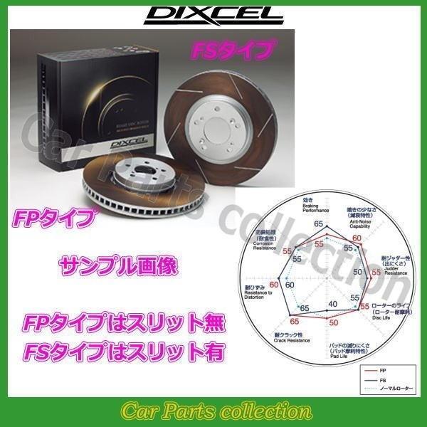 スカイライン ECR33(93/8?98/11)TURBO(Engine[RB25DET]) ディクセルブレーキローター 前後セット FSタイプ 3212005/3253354(要詳細確認)|car-cpc|01