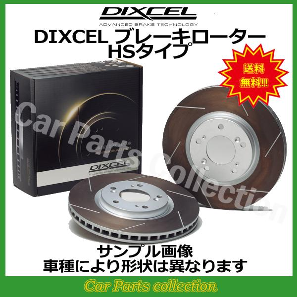 シボレー シルバーラード 1500(4.8) (07〜) ディクセルブレーキローター フロント1セット HSタイプ 1816657(要詳細確認)