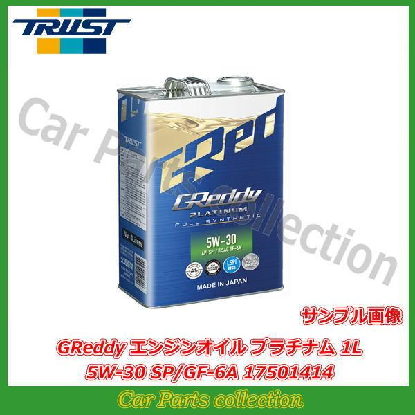 グレッディ GReddy エンジンオイル プラチナム  5W-30 API SN PLUS ILSAC GF-5 1L 17501411 car-cpc