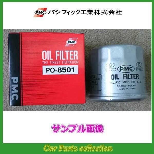 トヨエース/ダイナ NBG-TRY231(07.11〜) 1TR-FPE(2000/2WD) PMC オイルフィルター PO-1511P(要詳細確認)|car-cpc
