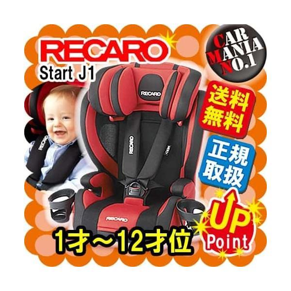 (在庫有&P11倍) レカロチャイルドシート スタートJ1 ロトブラック(赤黒) 1歳から12歳位 RECARO Start J1 正規取扱店 送料無料 人気|car-mania
