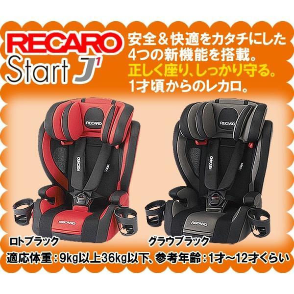 (在庫有&P11倍) レカロチャイルドシート スタートJ1 ロトブラック(赤黒) 1歳から12歳位 RECARO Start J1 正規取扱店 送料無料 人気|car-mania|02