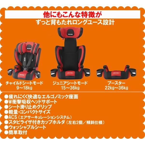 (在庫有&P11倍) レカロチャイルドシート スタートJ1 ロトブラック(赤黒) 1歳から12歳位 RECARO Start J1 正規取扱店 送料無料 人気|car-mania|04