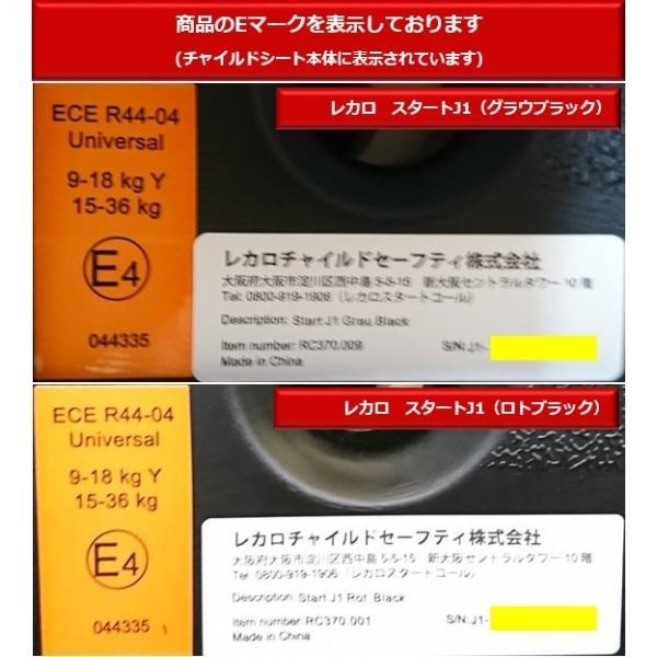 (在庫有&P11倍) レカロチャイルドシート スタートJ1 ロトブラック(赤黒) 1歳から12歳位 RECARO Start J1 正規取扱店 送料無料 人気|car-mania|06