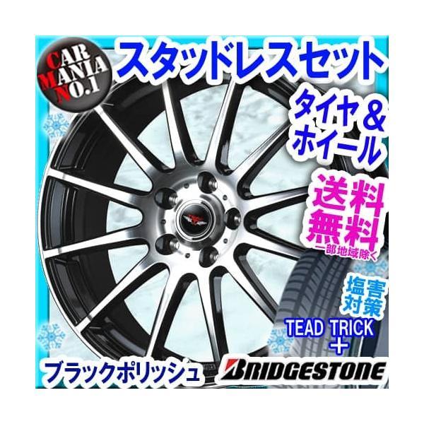 185/60R14 ブリヂストン ブリザックVRX2 14インチ スタッドレスタイヤ ホイール 4本セット テッドトリック 14×5.5 4穴 PCD100|car-mania|01