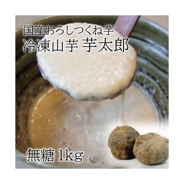 冷凍おろし山芋 芋太郎 無糖 1kg 国産