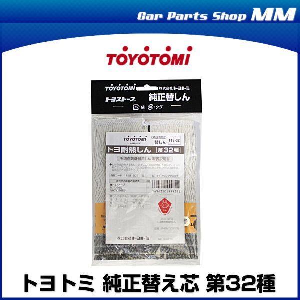 トヨトミ トヨストーブ 第32種 純正替しん(替えしん) TTS-32(11281207) 替え芯(替芯)