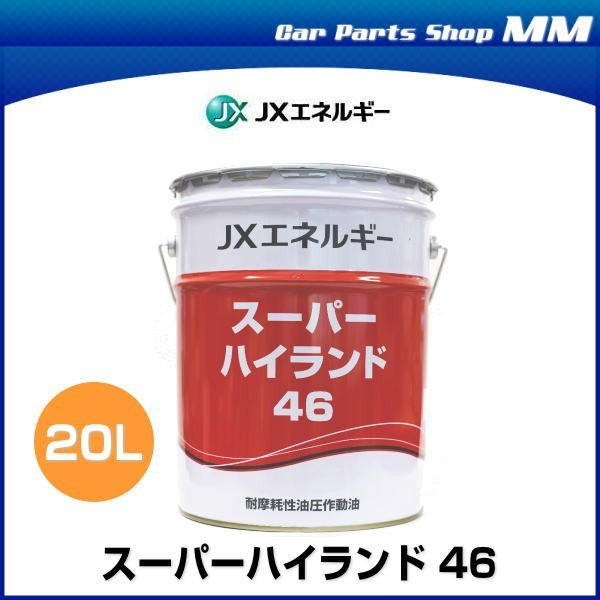 JXエネルギー スーパーハイランド 46 20Lペール缶 高級耐摩耗性油圧作動油