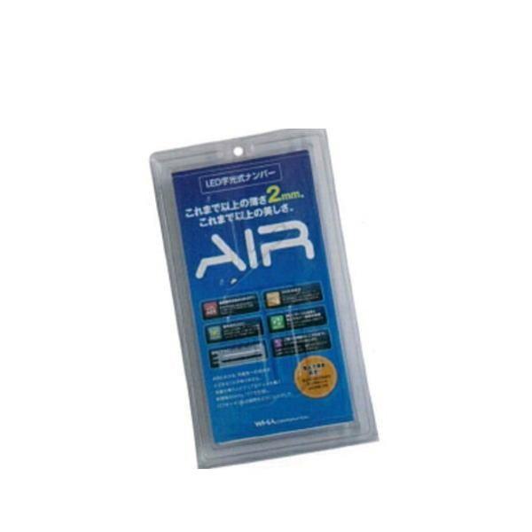 【おまけ付き】WHAcorporation ワーコーポレーション AIR LED字光式ナンバープレート 2枚入り 国土交通省認可 光るナンバープレート