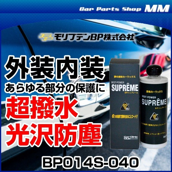 モリブデンBP BP014S-040 BPシュプレーム 400ml 内装にも外装にも使える超撥水液体ワックス