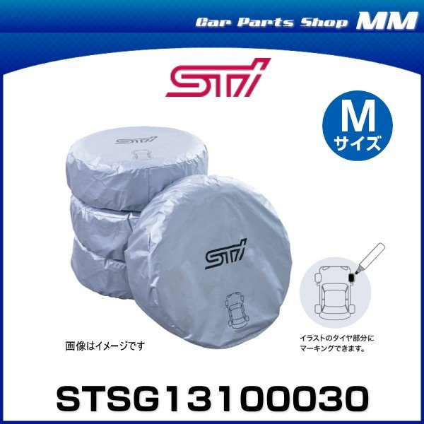 STI STSG13100030 マーカー付きタイヤカバー(セット) Mサイズ
