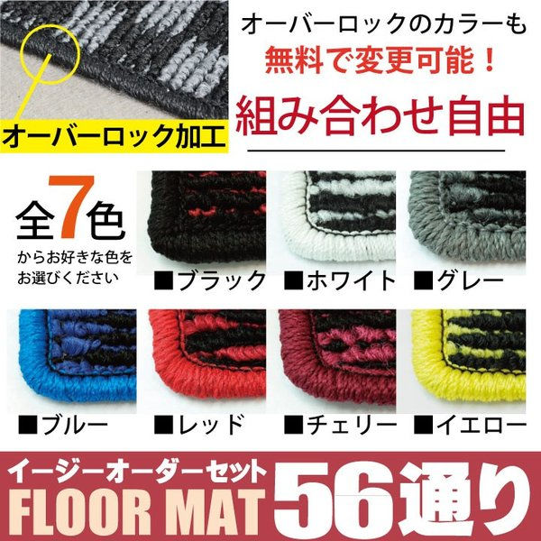 N-ONE フロアマット チェック柄プレイドシリーズ カー・マット Z-style|car-seatcover|07