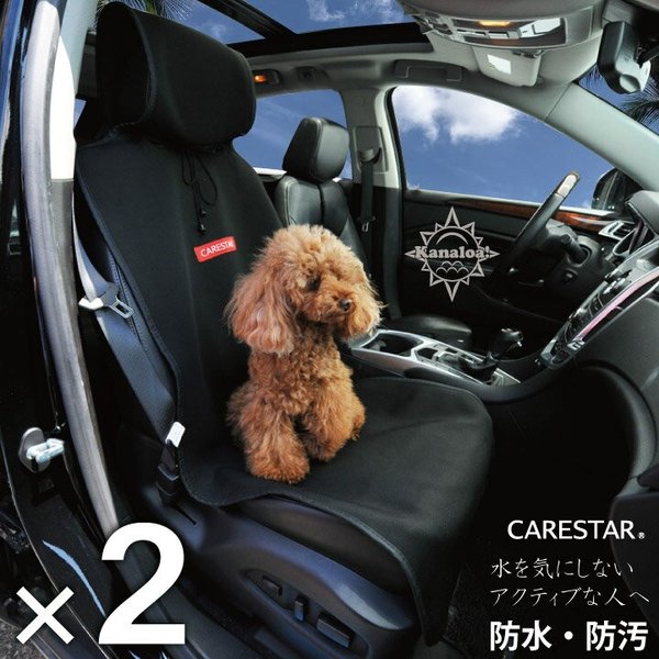 2席セット シートカバー 防水 ブラック カナロアシリーズ 運転席または助手席に使える2席分はペットやマリンスポーツなどに最適 シートカバーのZ-style|car-seatcover