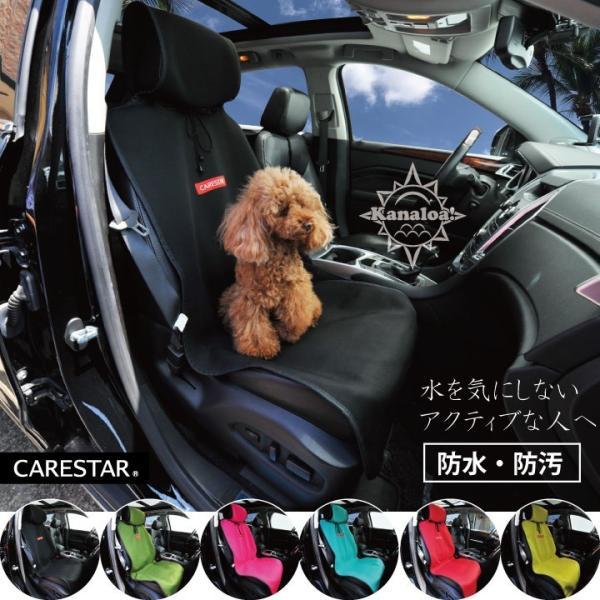 2席セット シートカバー 防水 ブラック カナロアシリーズ 運転席または助手席に使える2席分はペットやマリンスポーツなどに最適 シートカバーのZ-style|car-seatcover|02
