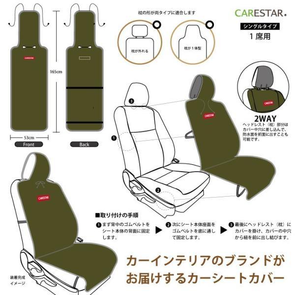 2席セット シートカバー 防水 ブラック カナロアシリーズ 運転席または助手席に使える2席分はペットやマリンスポーツなどに最適 シートカバーのZ-style|car-seatcover|07