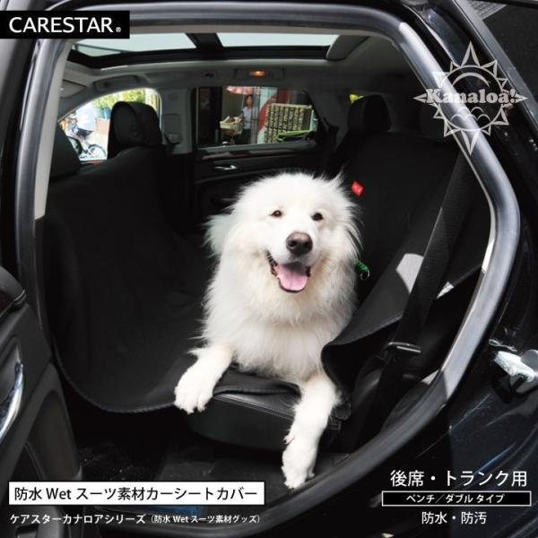前後席フルセット シートカバー ブラック  カナロア ウェットスーツ素材 かわいい ペット ドッグ アウトドア 汎用 軽自動車 兼用 洗える  シートカバーのZ-style|car-seatcover|04