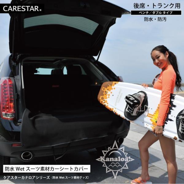 前後席フルセット シートカバー ブラック  カナロア ウェットスーツ素材 かわいい ペット ドッグ アウトドア 汎用 軽自動車 兼用 洗える  シートカバーのZ-style|car-seatcover|05