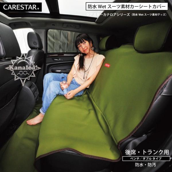 シートカバー 防水 ピンク ダブル 後部座席用 カナロアシリーズ トランクスペースにも使える ペットやマリンスポーツなどに最適 シートカバーのZ-style|car-seatcover|12