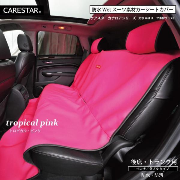 シートカバー 防水 ピンク ダブル 後部座席用 カナロアシリーズ トランクスペースにも使える ペットやマリンスポーツなどに最適 シートカバーのZ-style|car-seatcover|03