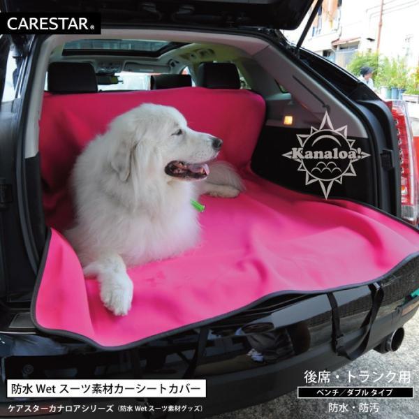 シートカバー 防水 ピンク ダブル 後部座席用 カナロアシリーズ トランクスペースにも使える ペットやマリンスポーツなどに最適 シートカバーのZ-style|car-seatcover|05
