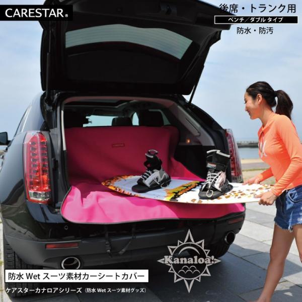 シートカバー 防水 ピンク ダブル 後部座席用 カナロアシリーズ トランクスペースにも使える ペットやマリンスポーツなどに最適 シートカバーのZ-style|car-seatcover|06