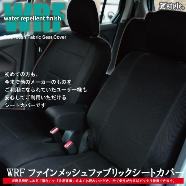 シートカバー セレナ 27系 専用 撥水布 WRFファイン メッシュ ファブリック 防水 送料無料 ※オーダー生産(約45日後出荷)代引き不可|car-seatcover|06