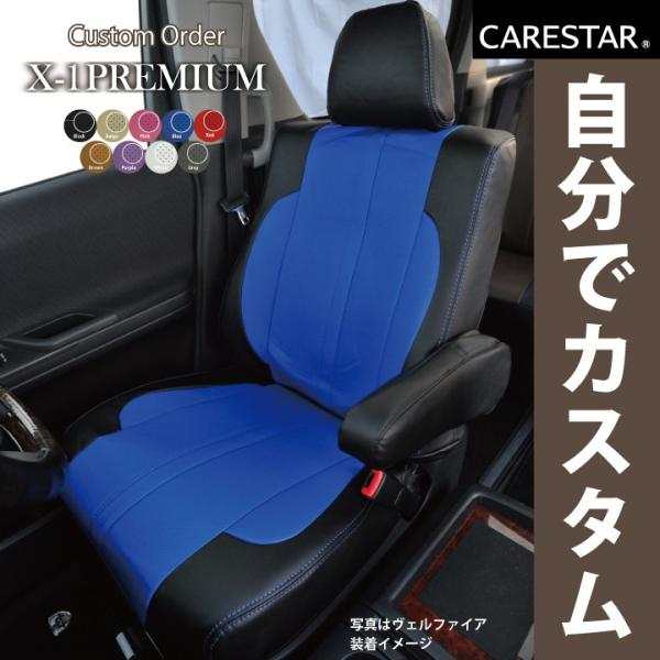スズキ ハスラー [hustler]シートカバー X-1プレミアム ハイスペック フルオーダー カスタム ※オーダー生産(約45日後出荷)代引き不可|car-seatcover|03