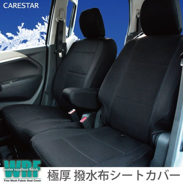 スズキ ハスラー シートカバー 防水 WRFファインメッシュ 撥水布 軽自動車 車種専用 送料無料 Z-style car-seatcover