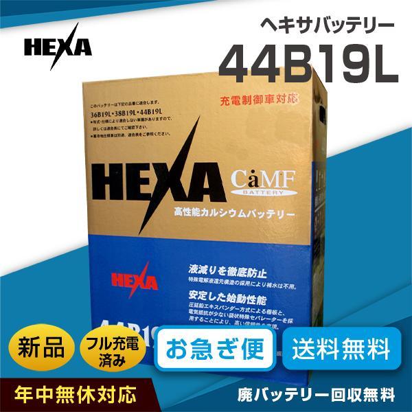 ダイハツミラココア適合バッテリーヘキサ44B19L充電制御車対応(互換バッテリー:38B19L・40B19L・44B20L)