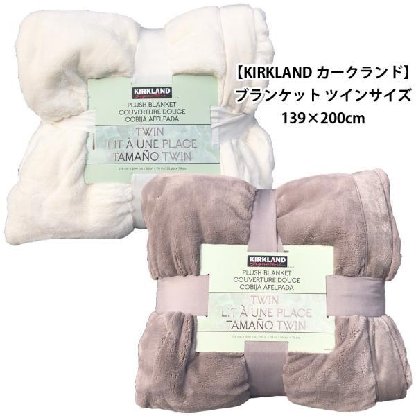 送料無料 COSTCO コストコ KIRKLAND カークランド ブランケット シングルサイズ 139×200cm