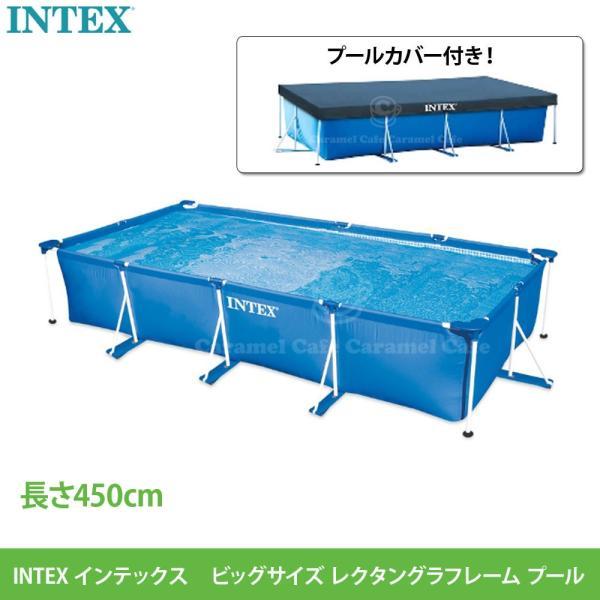 7月末〜8月上旬入荷予定 送料無料 INTEX インテックス ファミリープール ビッグサイズ レクタングラフレームプール 450×220×84cm  大型 コストコ カバー付き