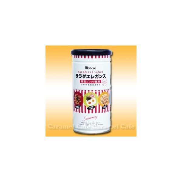 送料無料 Mascot マスコット サラダ エレガンス 390g 万能 シーズニング ソルト 輸入食材 輸入食品