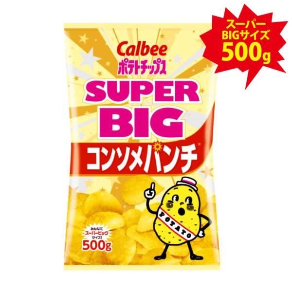 calbee カルビー ポテトチップス SUPER BIG コンソメパンチ 500g 大容量 輸入食材 輸入食品