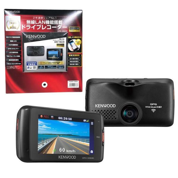 送料無料 costco コストコ KENWOOD ケンウッド ドライブレコーダー DRV-W630 GPS搭載