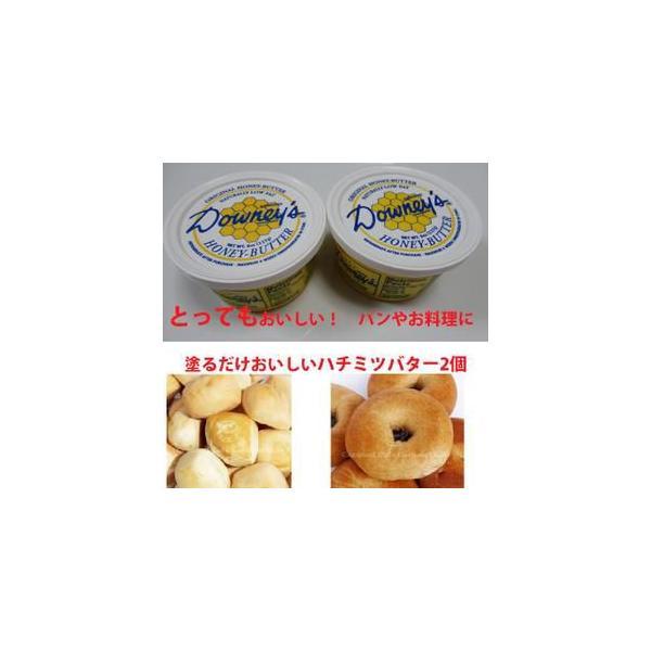 送料無料Downey'sダウニーズハニーバター227g×2個セット輸入食材 輸入食品