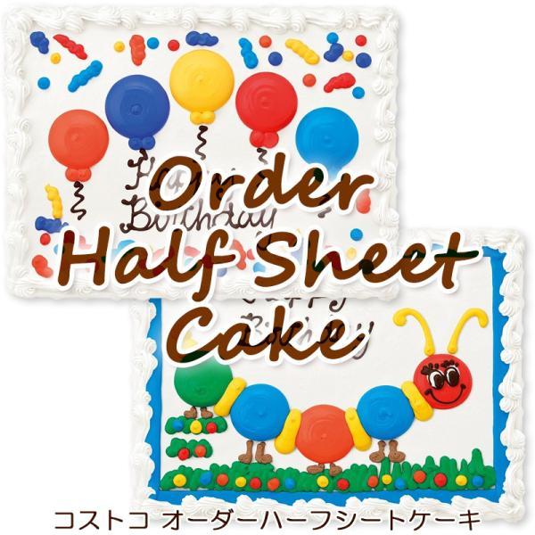 コストコ Costco オーダーハーフシートケーキ 48人分 誕生日 冷凍 バースデー ウェディング パーティ オーダーケーキ イラスト ホワイト チョコ