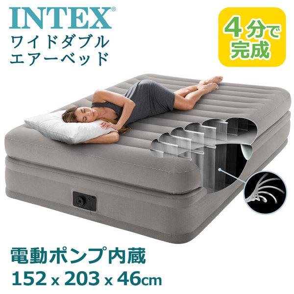送料無料【INTEX インテックス】プライムコンフォート 電動ポンプ内蔵エアベッド ワイドダブル クイーンサイズ エアーベッド Prime Comfort Air Bed Queen Size